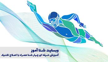 آموزش حرفه ای شنا از مقدماتی | مرکز آموز شنای شنا آموز