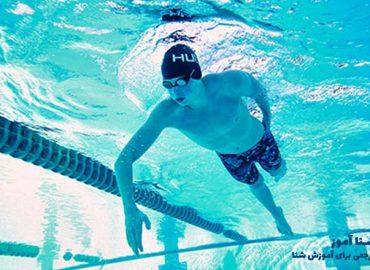 کلاس VIP ( تک نفره ) اصلاح تکنیک چهار شنا | شناآموز