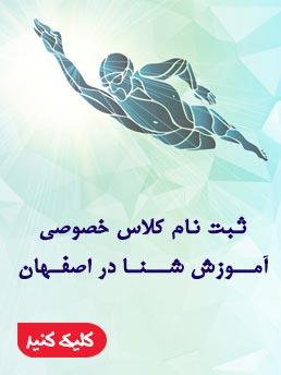 ثبت نام کلاس آموزش خصوصی و نیمه خصوصی شنا در استخرهای اصفهان